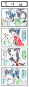 夏休み【四コマ漫画】