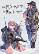 「武装女子高生 軍装女子 ver 3」表紙