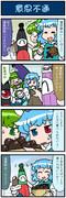 がんばれ小傘さん 2426