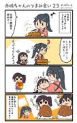 赤城ちゃんのつまみ食い 23