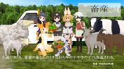 けもフレで紹介するCivⅣテクノロジー【畜産】