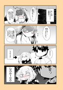 息抜きFGO漫画「魔女と聖杯」