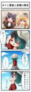 けもフレ四コマ 20