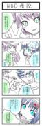 HDD増設【四コマ漫画】