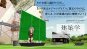 けもフレで紹介するCivⅣテクノロジー【建築学】