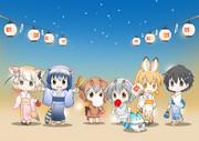 けもフレ夏祭り。