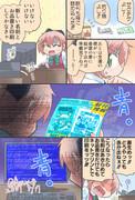 コミケの出撃準備をする秋雲ちゃん漫画