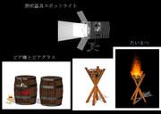 ビア樽と照明 モデル配布