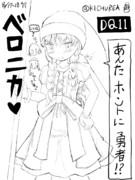 DQ11 ベロニカちゃん
