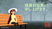 【MMDオリキャラ】残暑見舞い2017【MN(都市伝説P)】