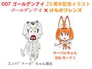 """サーバルちゃん(DKモード)とコノハ""""ドーク""""ちゃん博士"""