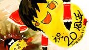 【支援絵】6マナのリロイ