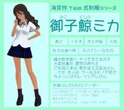 【MMDオリキャラ紹介】御子鯨ミカ【#73】