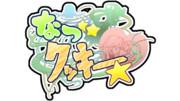 なつクッキー☆ロゴ