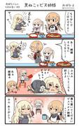 赤城ちゃんのつまみ食い 49