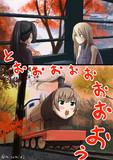 機関車とぉぉ↑おう↓マスからの秋の車窓を楽しむビスマルクと秋月