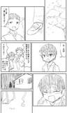 ボーイッシュな女の子の漫画2