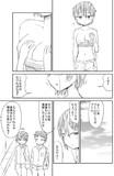 ボーイッシュな女の子の漫画3