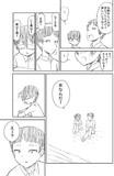 ボーイッシュな女の子の漫画5