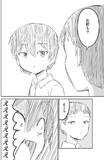 ボーイッシュな女の子の漫画6