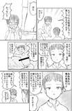 ボーイッシュな女の子の漫画7
