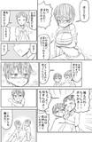 ボーイッシュな女の子の漫画8