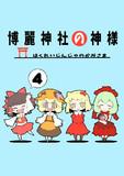 秋季例大祭の新刊表紙予定です。