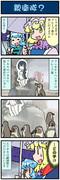 がんばれ小傘さん 2476