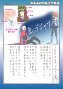 ゆるふわカルデア日記3
