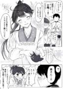 ケッコン前の鳳翔さん漫画