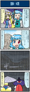 がんばれ小傘さん 2479