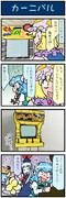 がんばれ小傘さん 2480