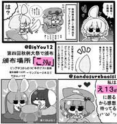ビッグゆうさん所の秋季例大祭新刊コピ本のゲスト漫画サンプル