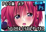 【PSD版】To LOVEる-とらぶる-ダークネス メア【ENTY版】