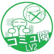 コミュニケーション障害LV2