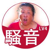 騒音 LV4