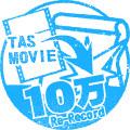 TAS動画投稿・追記回数Lv2