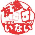 友達いないLV4