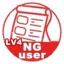 NGユーザーLv4