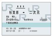 二次元行き切符