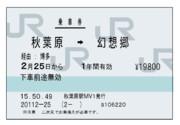 幻想郷行き切符
