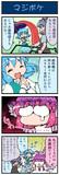 がんばれ小傘さん001