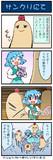 がんばれ小傘さん002