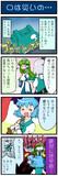 がんばれ小傘さん003