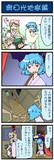 がんばれ小傘さん010