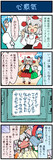 がんばれ小傘さん012