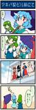 がんばれ小傘さん013