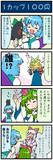 がんばれ小傘さん014