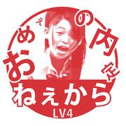おめぇの内定ねぇから LV4