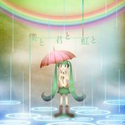 僕と君と虹と